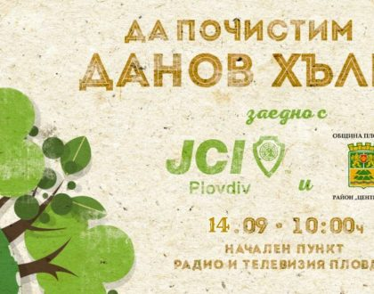 Да изчистим Пловдив заедно