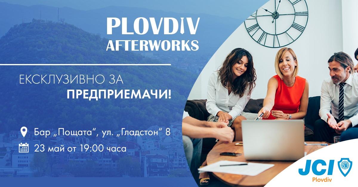 Plovdiv Afterworks