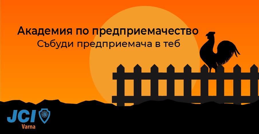 jci-varna-akademiya-po-predpriemachestvo