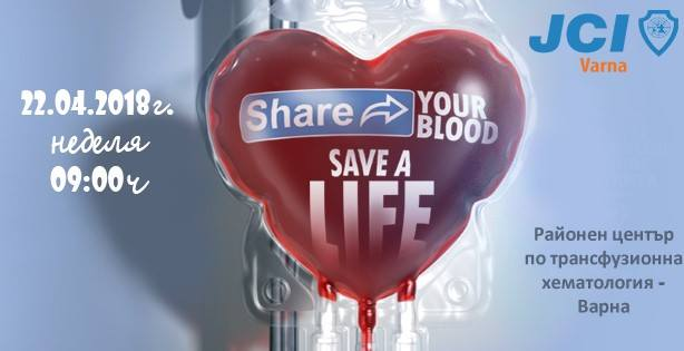 jci-varna-share-your-blood